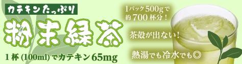 カテキンたっぷり粉末緑茶