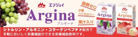 エンジョイ Argina グレープミックス/ピーチ